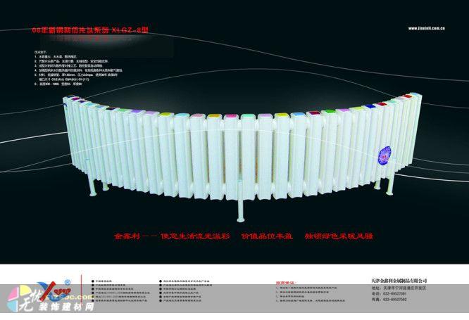 供应品牌采暖散热器,暖气片,取暖器.-冷暖