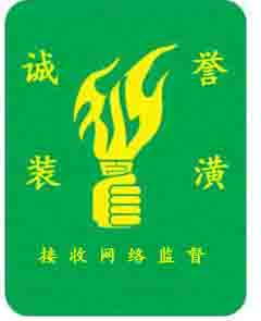 上海诚誉装潢设计