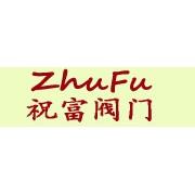 上海祝富阀门有限公司
