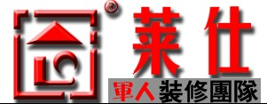 上海莱仕装潢设计工程有限公司