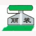 上海丽装化学涂地板有限公司