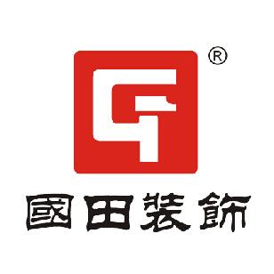 上海国田建筑装饰工程有限公司